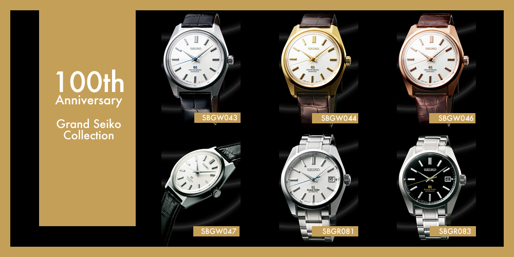100th Anniversary Grand Seiko Collection